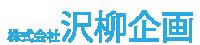 株式会社沢柳企画